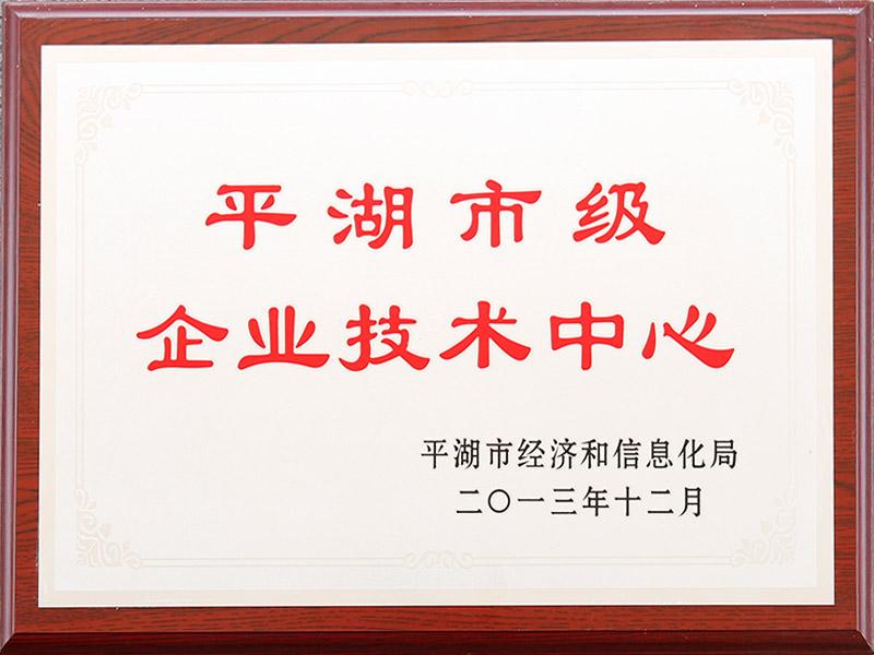 平湖企業技術センター