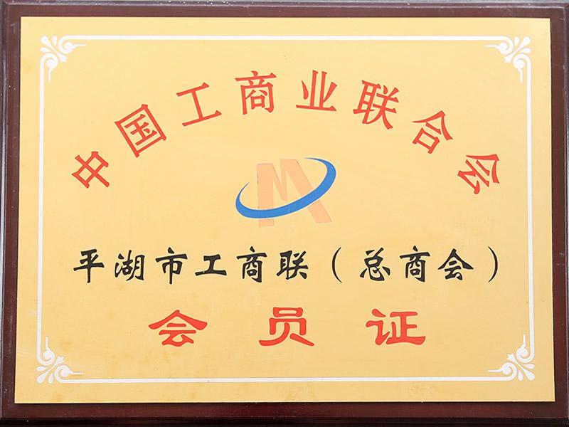 中国工商連合会会員証